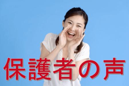 進学塾サンライズの保護者の口コミ・評判