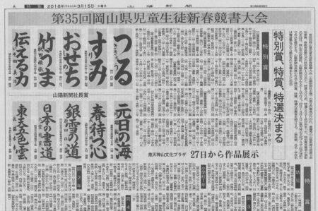 高校 山陽 2021 県立 新聞 岡山 倍率